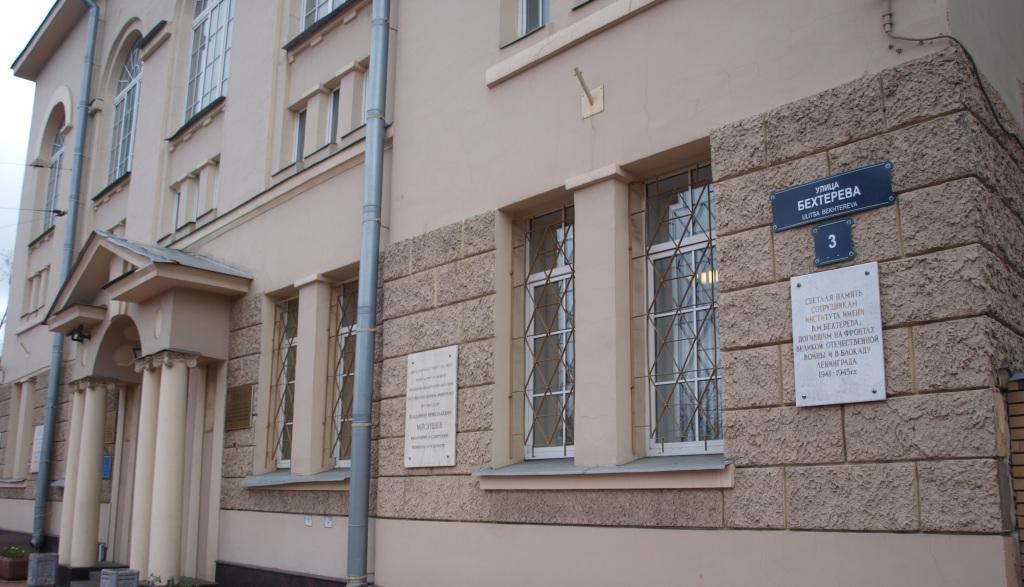Центр лечения алкоголизма бехтерева в спб кодирование от алкоголизма в липецке адреса цены отзывы