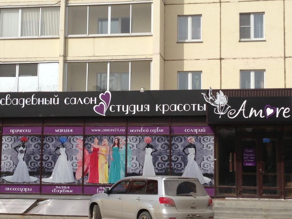Свадебный салон красота