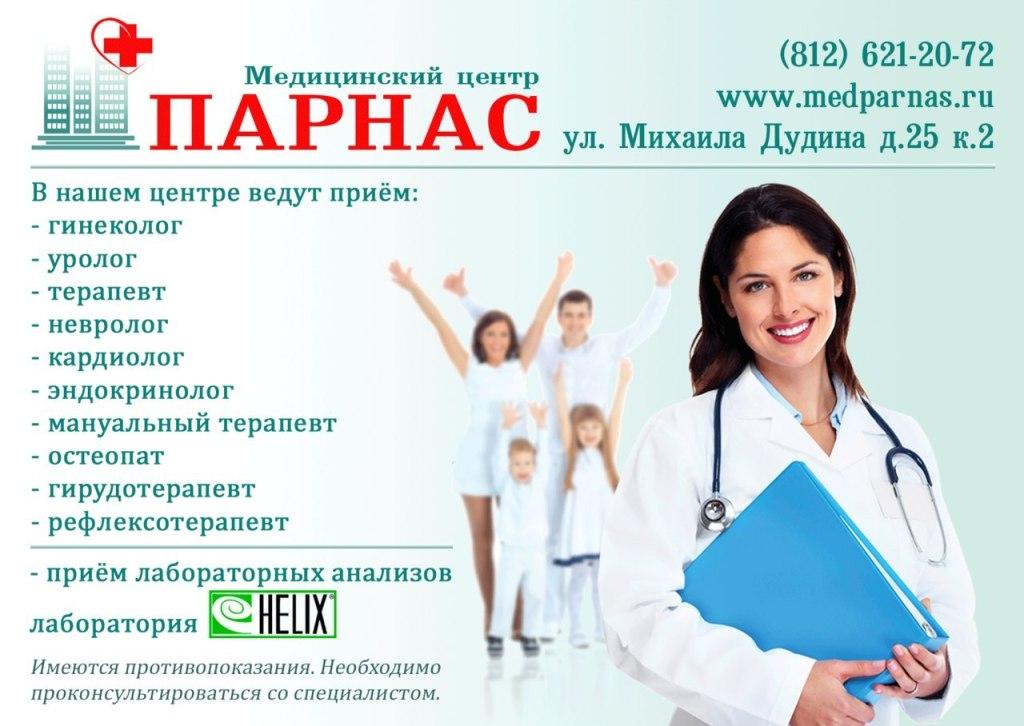Клиники диагностики акции