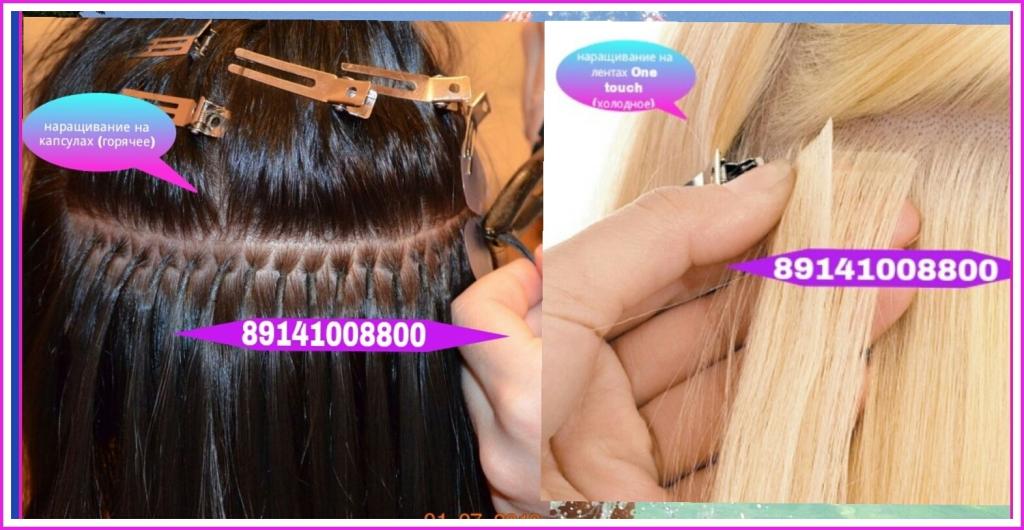 Наращивание волос киров салоны