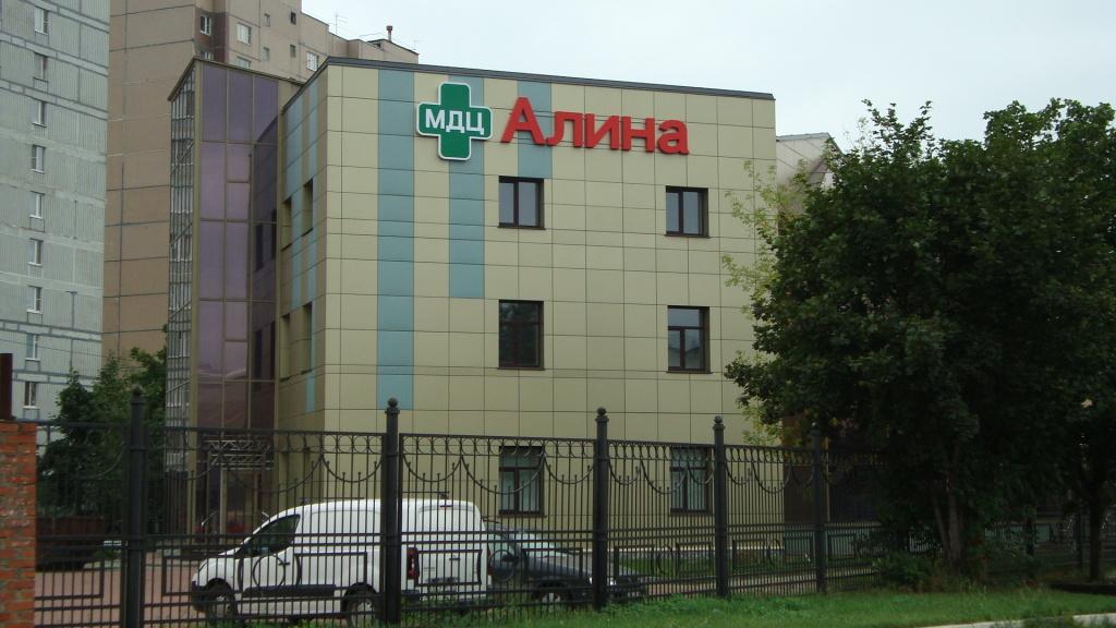 Медицинский центр Ангара город Железнодорожный
